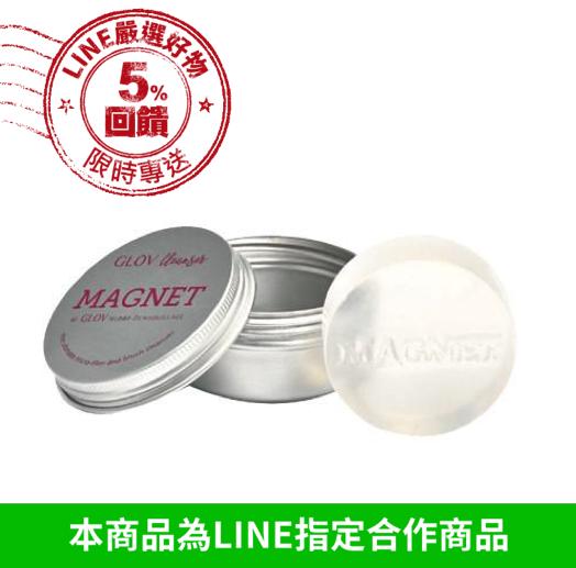 【GLOV】 Magnet Cleanser 卸妝巾專用清洗皂