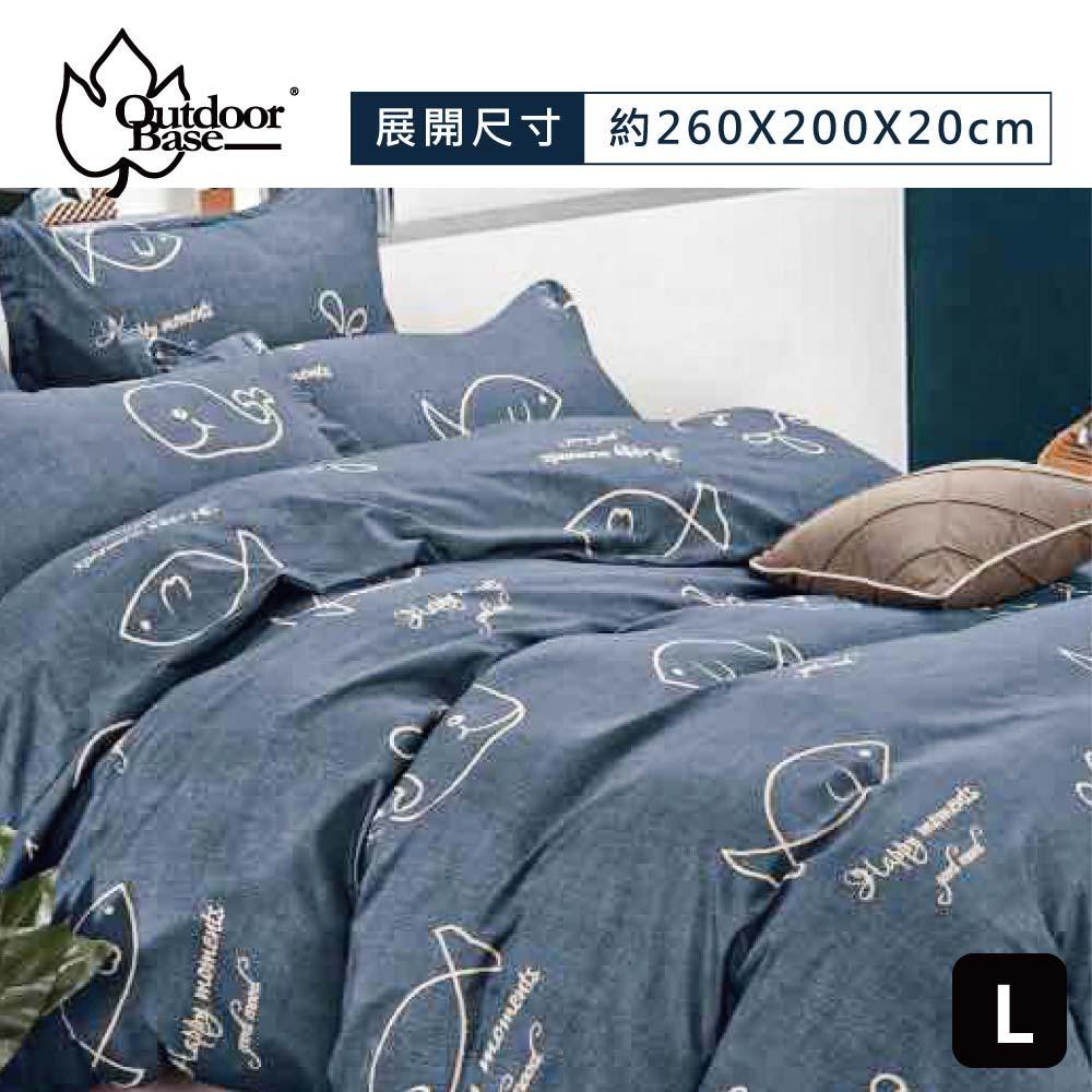 飛岳戶外-Outdoorbase 原廠歡樂時光充氣床墊床包套-小鯨魚 26299 263x200x20cm (L)