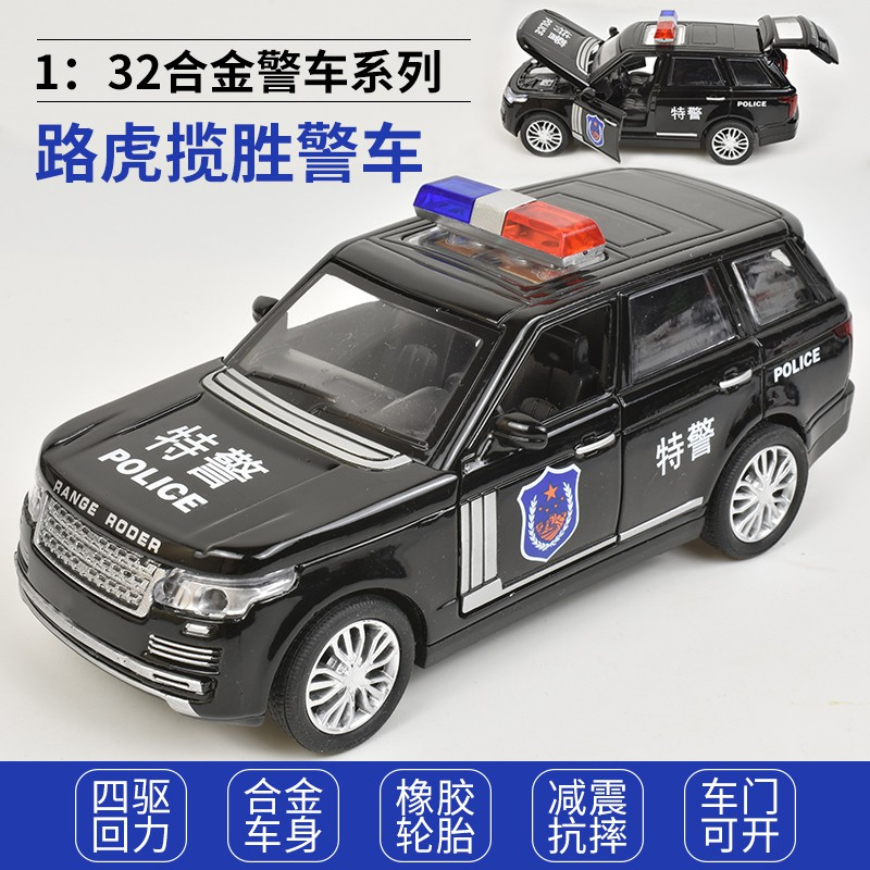 【mttk】警車玩具男孩路虎警察車寶寶汽車玩具仿真兒童回力合金小汽車模型