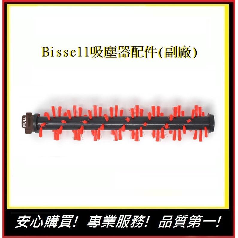 Bissell地毯刷 美國 必勝 2582t 2233T 【E】17135膠刷 地毯刷 吸塵器配件(副廠)