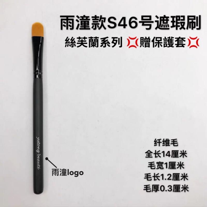 現貨雨潼 絲芙蘭系列 S46 遮瑕刷 短桿 #46 適合 Sephora