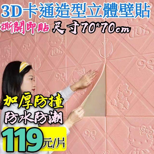 【特價119元】寶寶防撞3D立體牆貼 自黏牆紙 卡通兒童 幼兒園壁紙防水防霉 磚紋壁貼 馬卡龍隔音壁貼 防撞壁貼壁癌