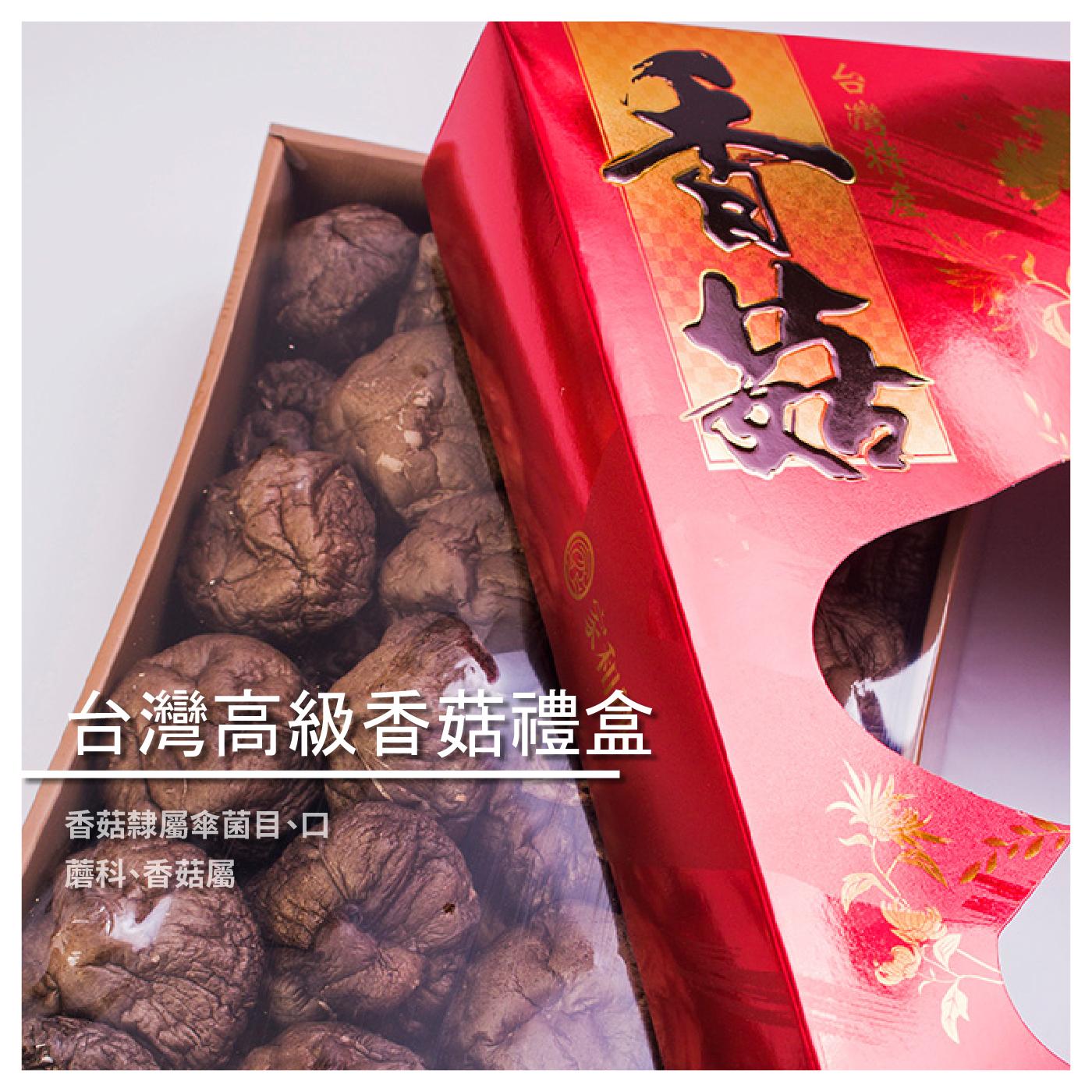 【家和興】台灣高級香菇禮盒-300g