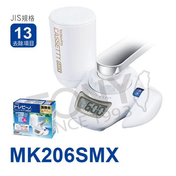 免運 日本東麗 快速淨水3.0L/分 水龍頭式淨水器 MK206SMX 總代理貨品質保證