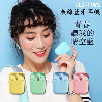 【原廠保固】新款 i12-TWS 馬卡龍多色 無線藍牙耳機 細膩磨砂 HIFI立體 運動彈窗 自動配對 藍牙耳機