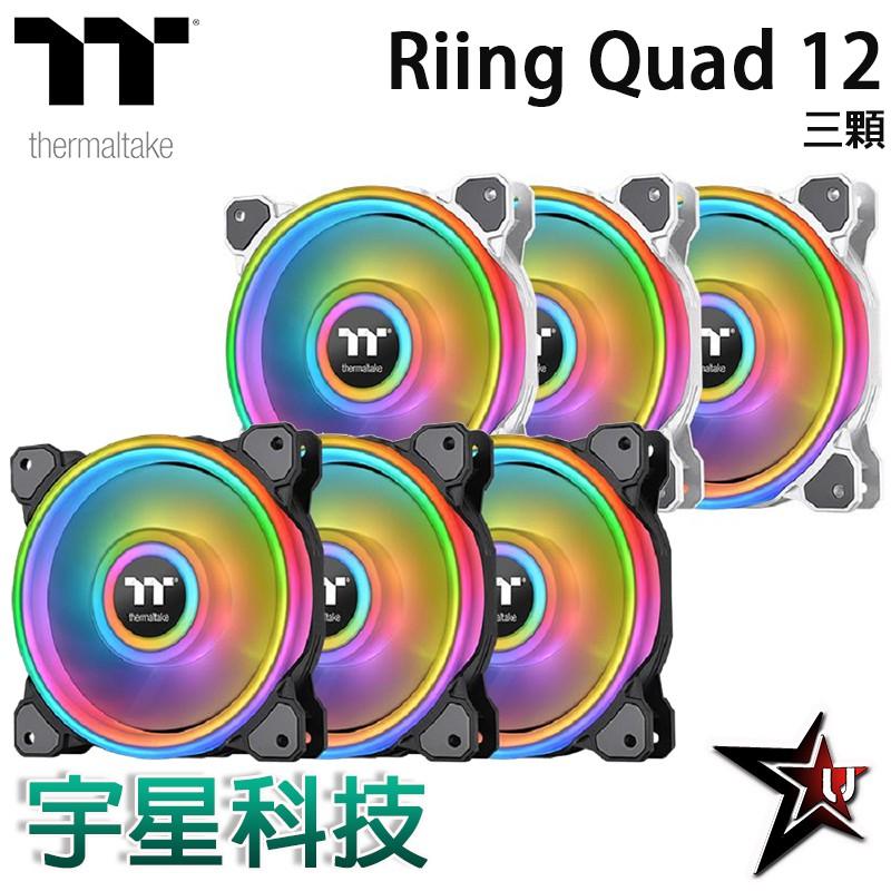 曜越 Thermaltake Riing Quad 12 RGB 水冷排風扇 TT Premium頂級版 三顆 宇星科技