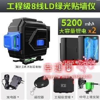 水平儀 紅外線水平儀綠光12線高精度強光細線貼牆儀貼地儀激光藍光平水儀T