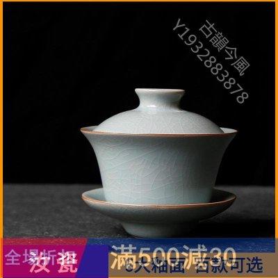 茶具 茶杯 茶罐仿古代陶瓷大號蓋碗泡茶杯三才茶碗天青可養開片汝窯功夫蓋杯茶具