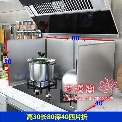 廚房擋油板 不銹鋼擋油板廚房防遮擋板灶台隔板加厚耐高溫炒菜濺擋板T