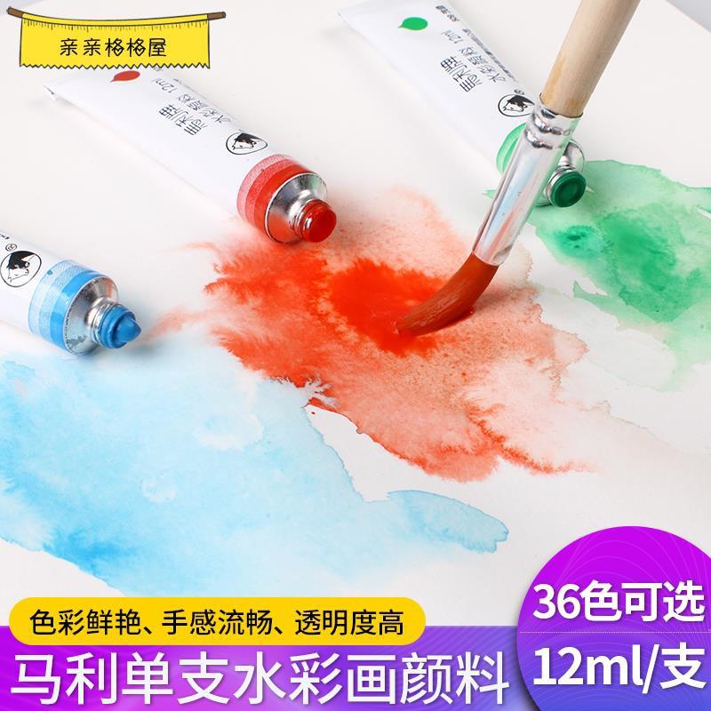 馬利水彩顏料單支12ml管狀初學者兒童小學生畫畫水彩套裝36色補充顏料美術用品涂鴉手繪diy水彩畫顏料分裝21#