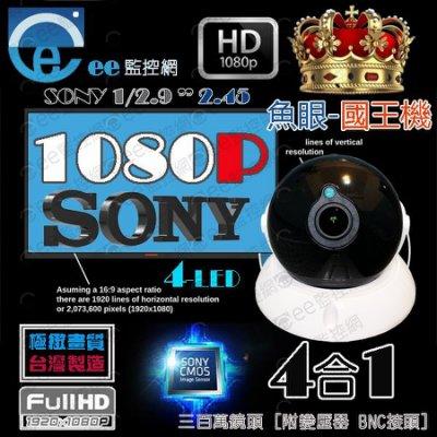 魚眼 監視器 攝影機 超廣角 環景 半球型 171度 1.7m 1080P AHD SONY晶片4晶紅外線【ee監控網】