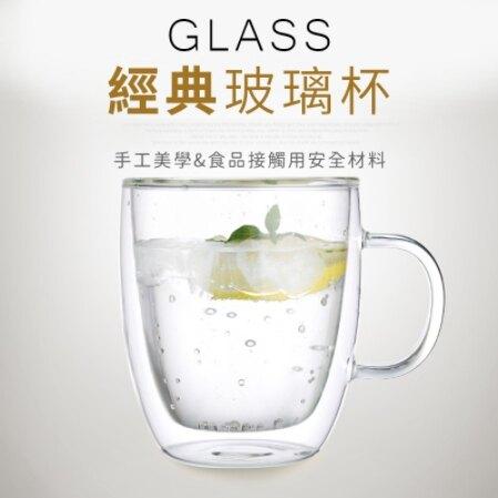 雙層玻璃杯 送玻璃杯蓋 馬克杯 隔熱杯 咖啡杯 茶杯 真空玻璃杯 保溫杯【 C017】