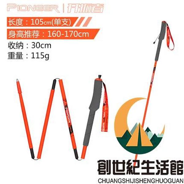 越野跑手仗 99%碳纖維折疊登山杖碳素超輕越野裝備【創世紀生活館】