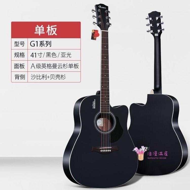 吉他 單板民謠41寸木初學者新手入門吉它學生用男女T 4色【全館免運 限時鉅惠】