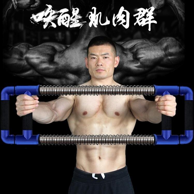 【快速出貨】速捷臂力器綜合訓練壓力器胸肌腹肌家用健身器材臂力棒鍛煉握力棒 聖誕交換禮物