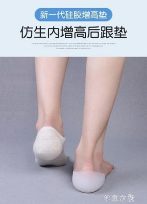 鞋墊隱形內增高 鞋墊 男女仿生矽膠舒適後跟套矮子樂軟襪抖音增高神器 --紀元時空