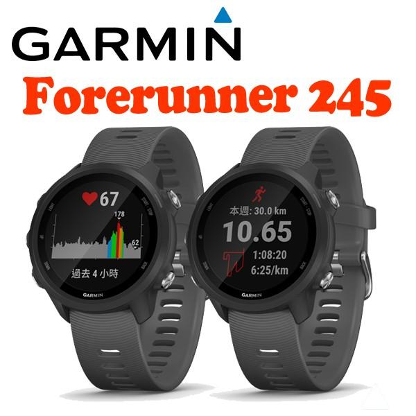 GARMIN Forerunner 245 GPS腕式心率跑錶 公司貨 一年保