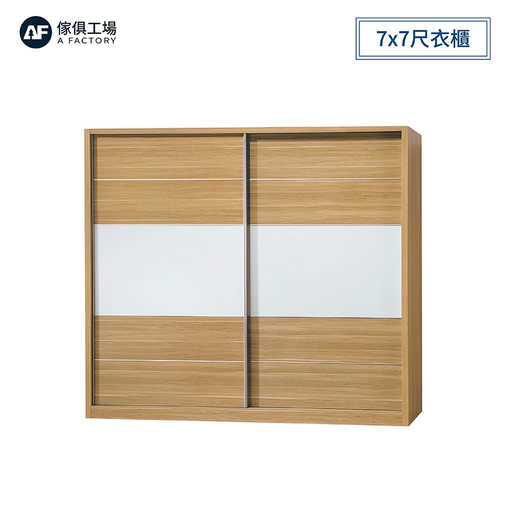 傢俱工場-肯詩特 烤白雙色7x7尺衣櫃