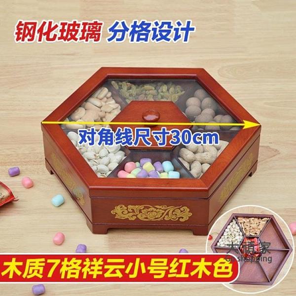 實木幹果盒 中式果盤實木質幹果盒糖果盒堅果盒子家用分格帶蓋零食瓜子收納盒『居家用品』