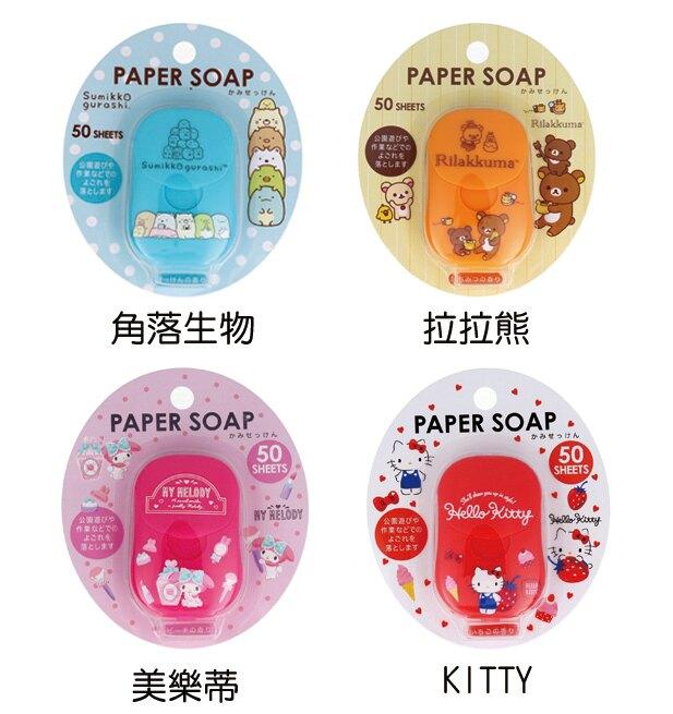 【日本Paper Soap】攜帶式肥皂紙50入 | KITTY/角落生物/拉拉熊/美樂蒂