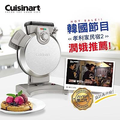 (6/20前聯名卡加碼送5%超贈點)美國Cuisinart 直立式鬆餅機 WAF-V100TW