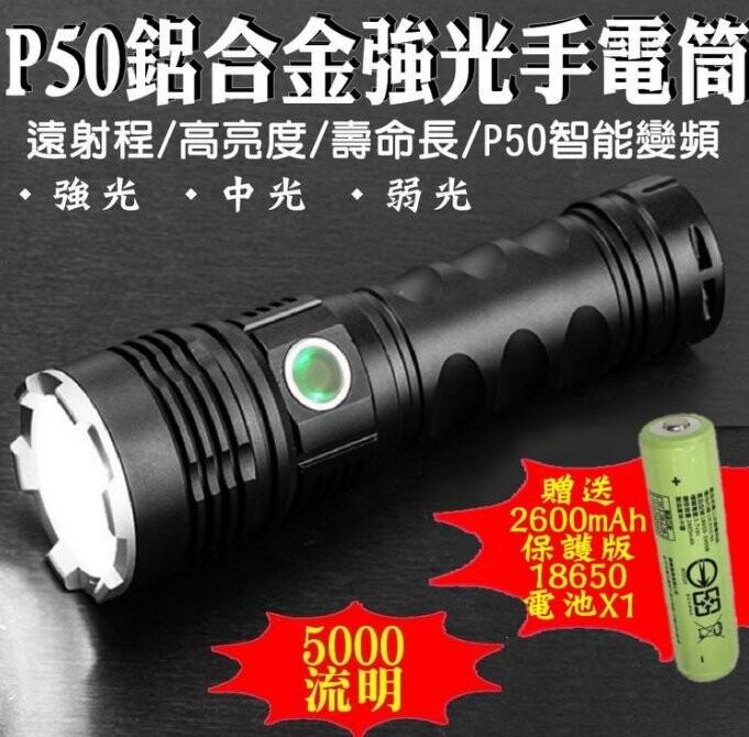 柚柚的店p50鋁合金強光手電筒+18650保護板電池(綠)27124c-1375000流明 變焦