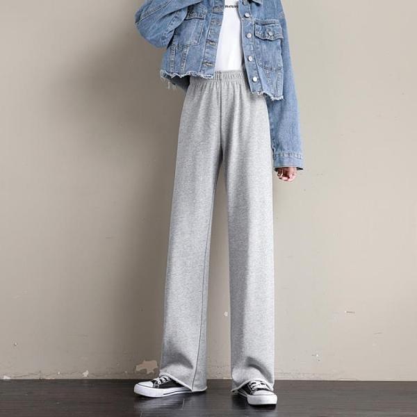 灰色闊腿褲女寬鬆顯瘦高腰運動垂感休閒冬季薄款加長直筒秋季褲子 向日葵生活館
