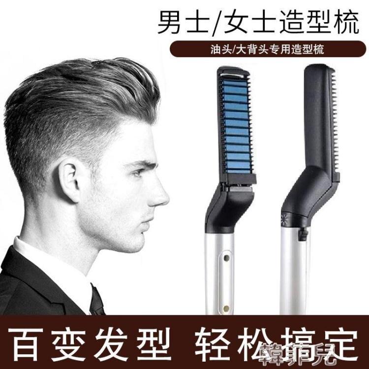 直髮梳 網紅韓國多功能直發梳男士女士頭發造型梳順發梳定型梳子 多色小屋