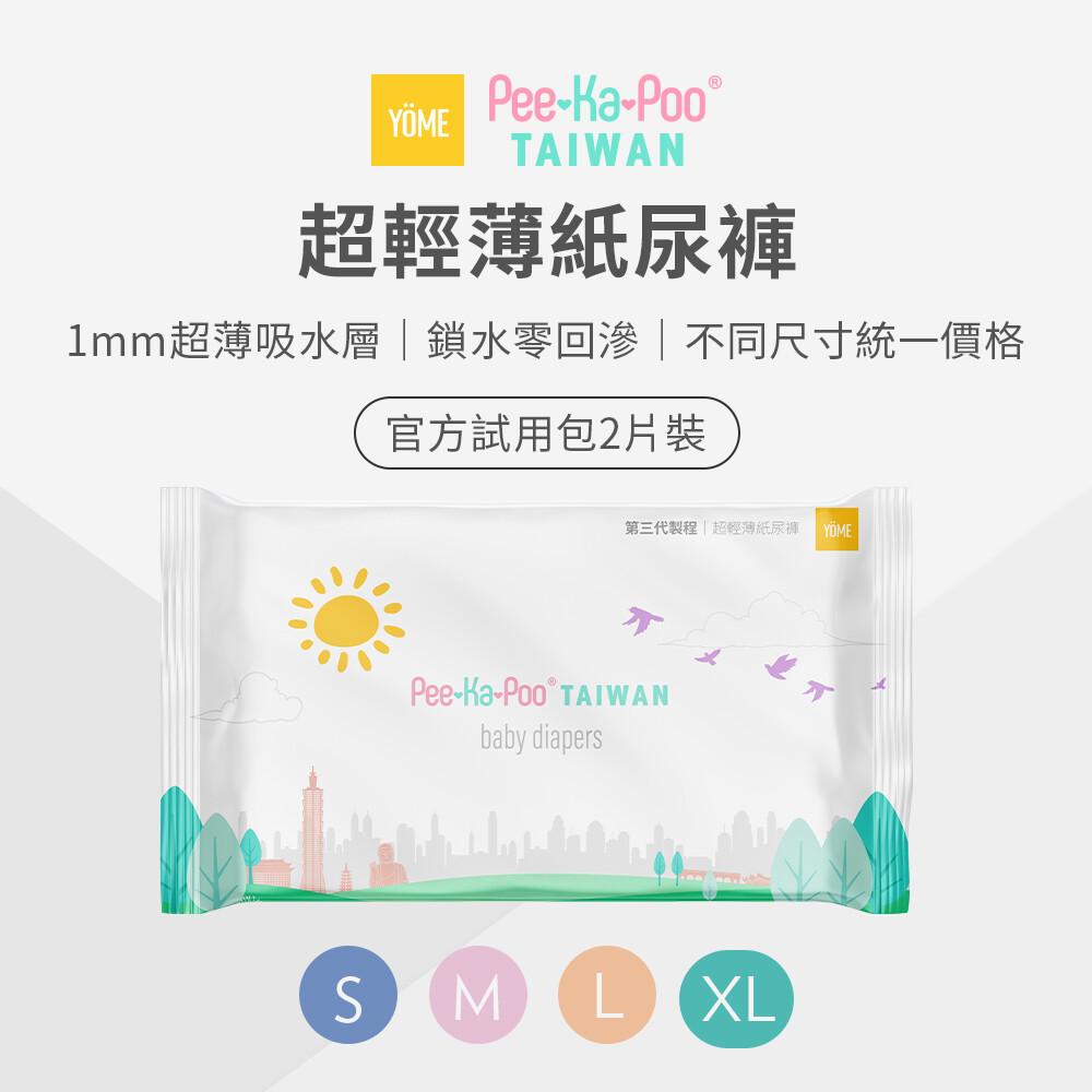 peekapoo 超輕薄紙尿褲 官方限定試用包