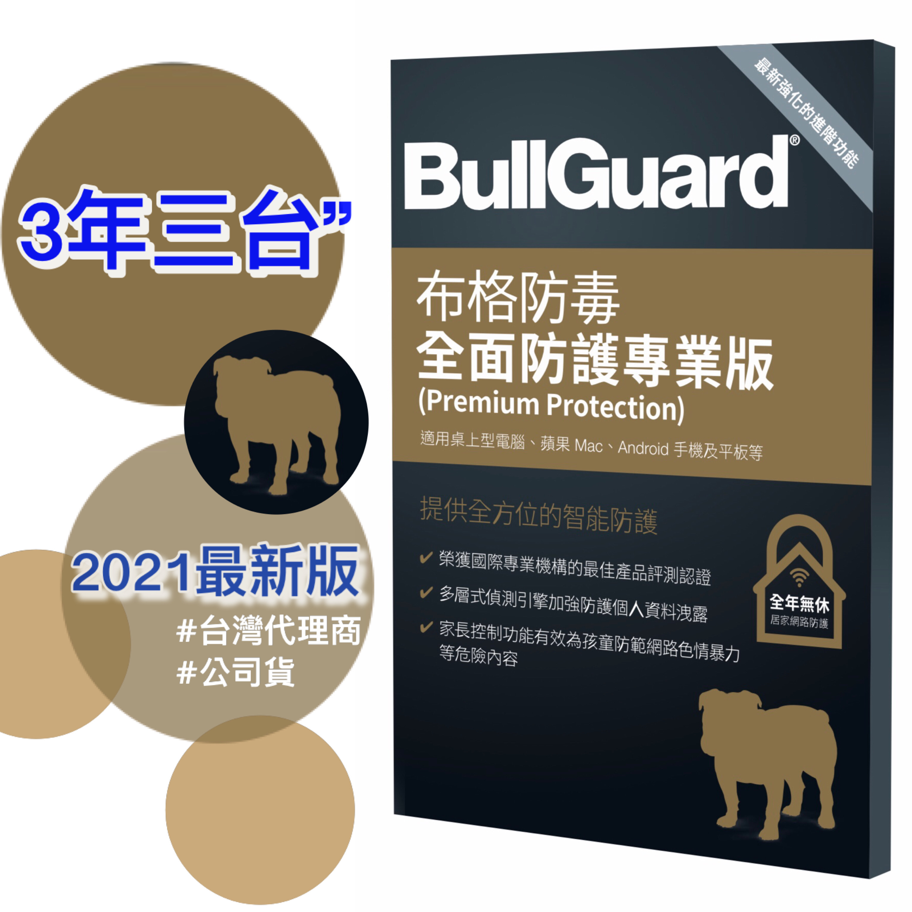 布格防毒軟體『全面防護專頁版』✔️2021最新BullGuard🏅Premium Protection#3年3台(NEW)