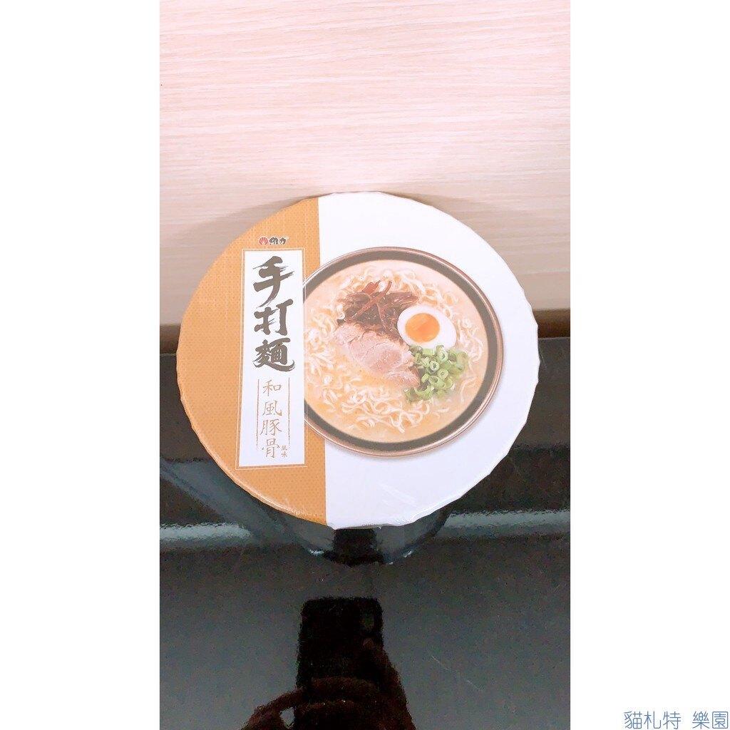 維力 手打麵 泡麵 碗麵 壽喜燒牛 和風豚骨 碗裝 單碗販售 消夜