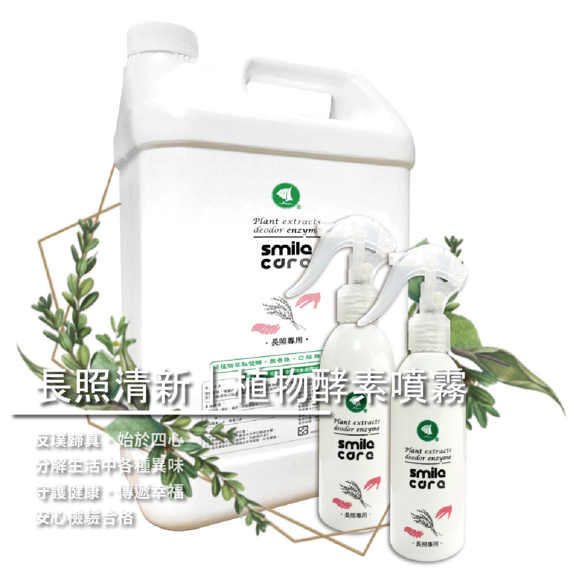 【璞之味植物酵素噴霧】補充組|長照清新|植物酵素噴霧(4000ml/桶+空噴瓶/2支)★獨家販售★