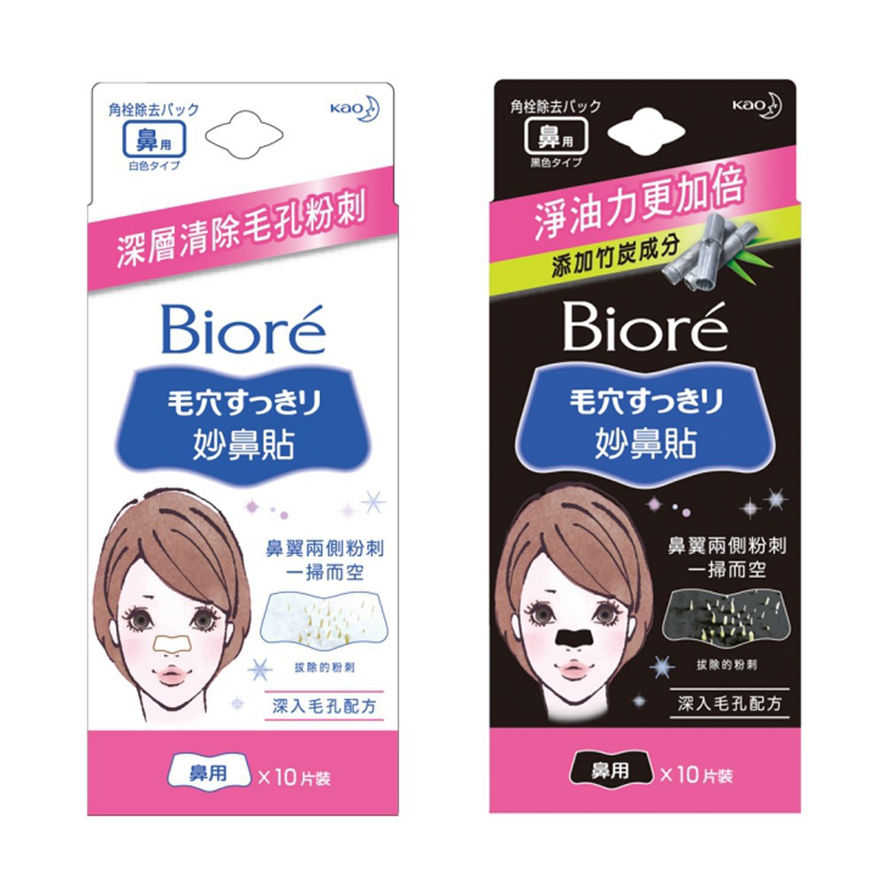 Biore 蜜妮 妙鼻貼 白色/黑色 女用 哈帝