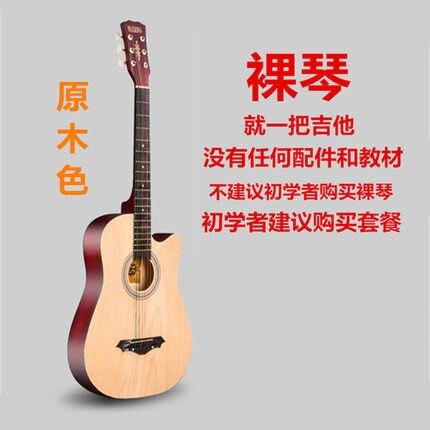 吉他 41寸初學者吉他學生38寸新手通用練習吉他男女生入門琴民謠木吉他T【全館免運 限時鉅惠】