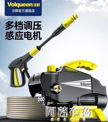 洗車機 沃群超高壓洗車機 220v家用刷車神器水泵搶小型便攜式水槍器清洗機