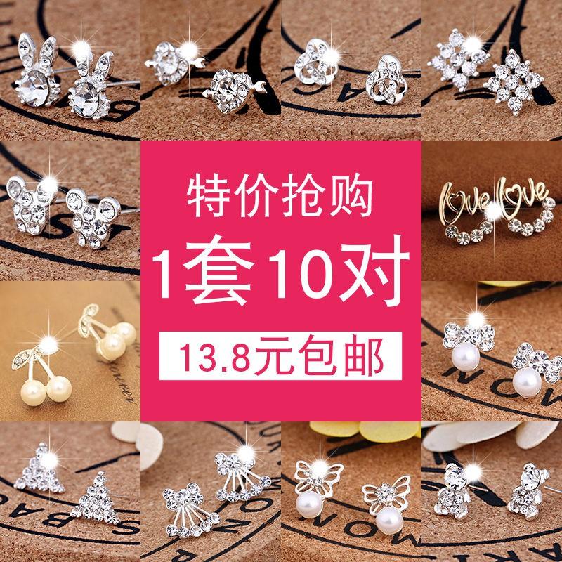 現貨飾品耳環耳釘女學生韓版可愛一套裝個性純銀耳環時尚百搭一周珍珠耳飾飾品多款式網紅氣質耳環耳墜