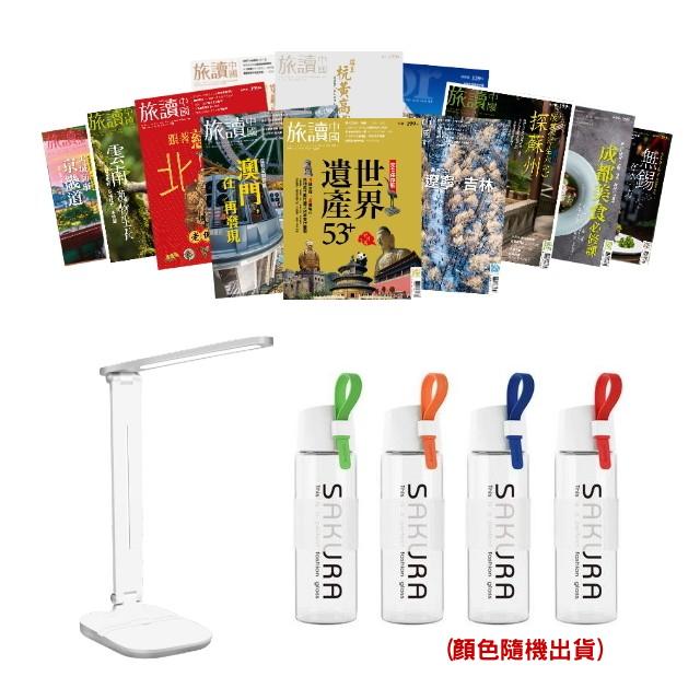 【旅展限定】旅讀雜誌一年12期+ USB檯燈+櫻花杯