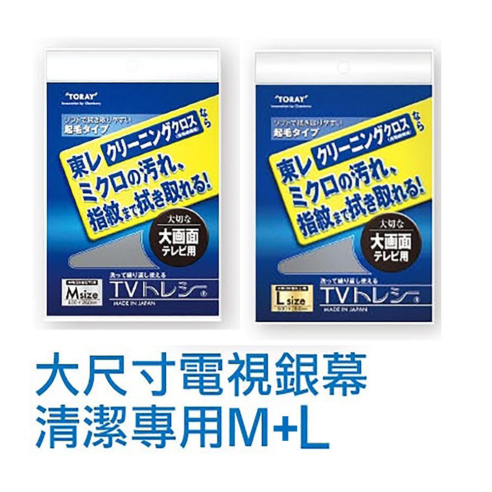 免運 日本東麗 電視專用拭淨布(M+L一組) 3組