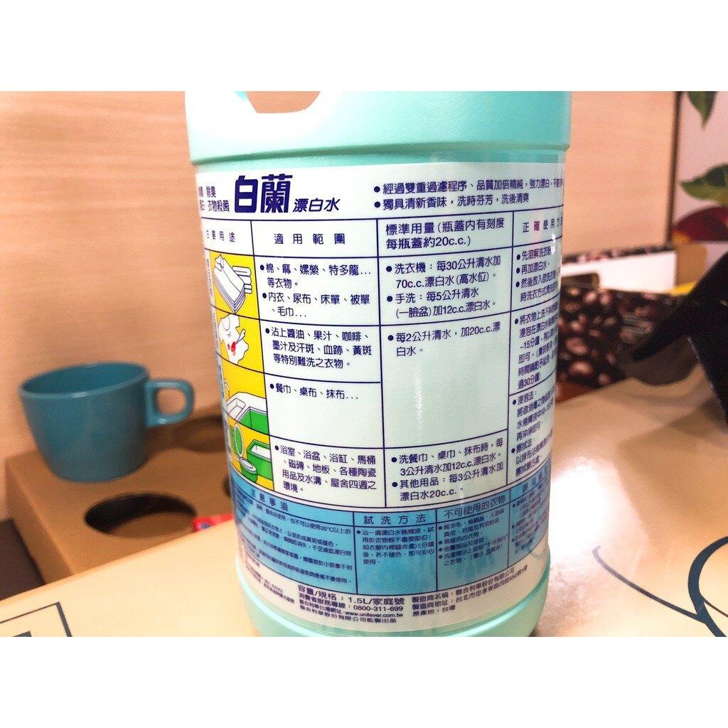 白蘭 漂白水 1.5公升 消毒 除臭 漂白 衣物殺菌 哈帝