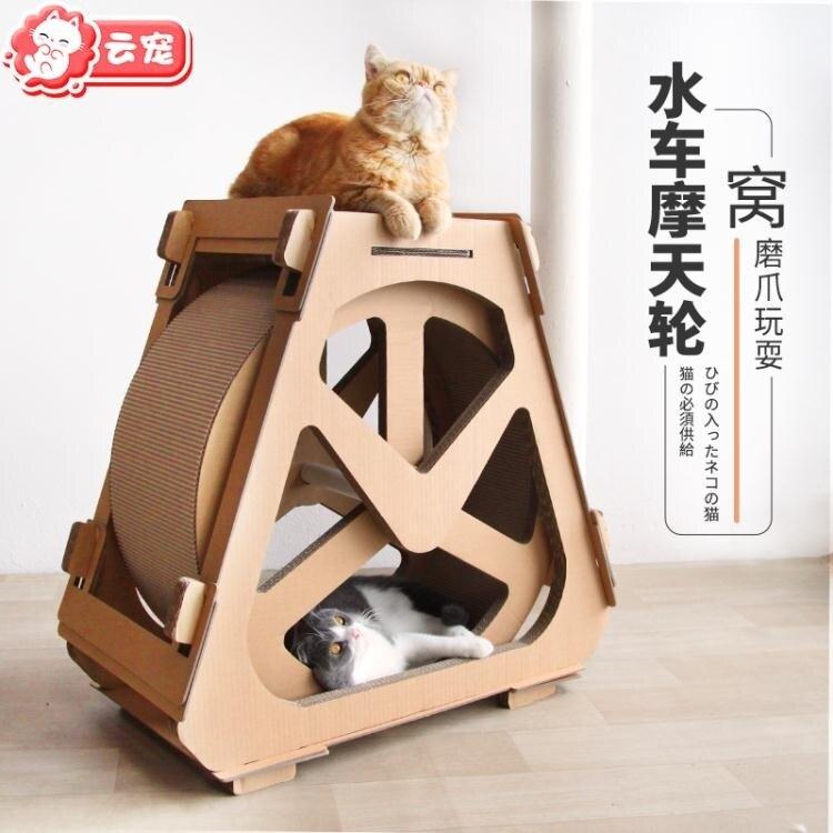 【快速出貨】云寵摩天輪貓抓板磨爪器特大號貓爬架瓦楞紙貓窩可轉動水車貓玩具 聖誕交換禮物