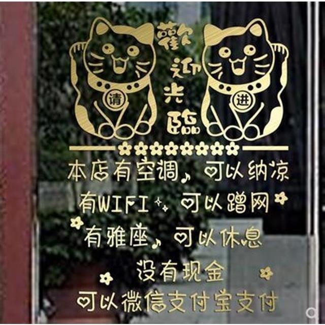 創意歡迎光臨招財貓個性文字墻貼奶茶店鋪店面櫥窗玻璃門貼紙裝飾