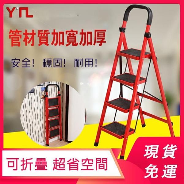 【快速出貨】折疊梯子/家用折疊 室內人字 多功能梯四步梯 五步梯 加厚 便攜伸縮移動爬梯