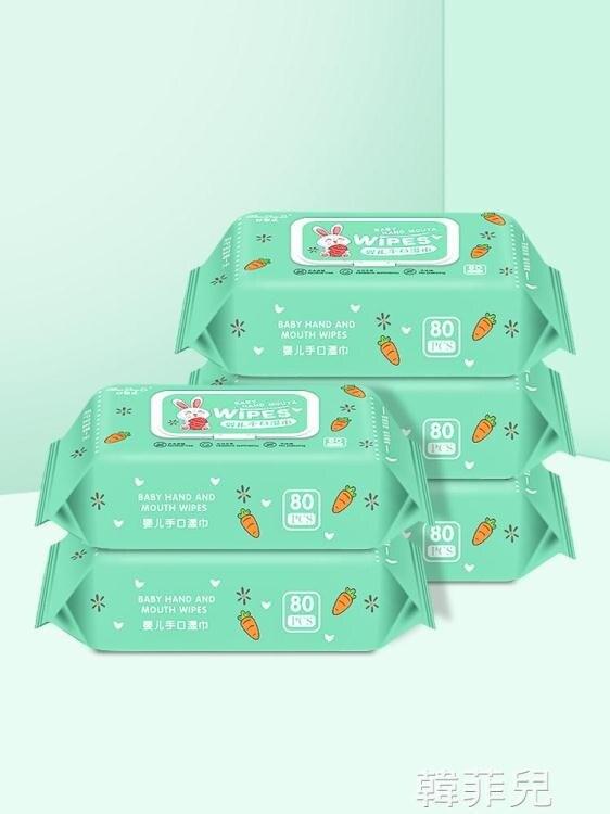 化妝棉 妙嬰樂嬰兒手口專用帶蓋潔膚濕巾新生兒屁屁純水濕紙巾批發80抽*5 多色小屋 交換禮物