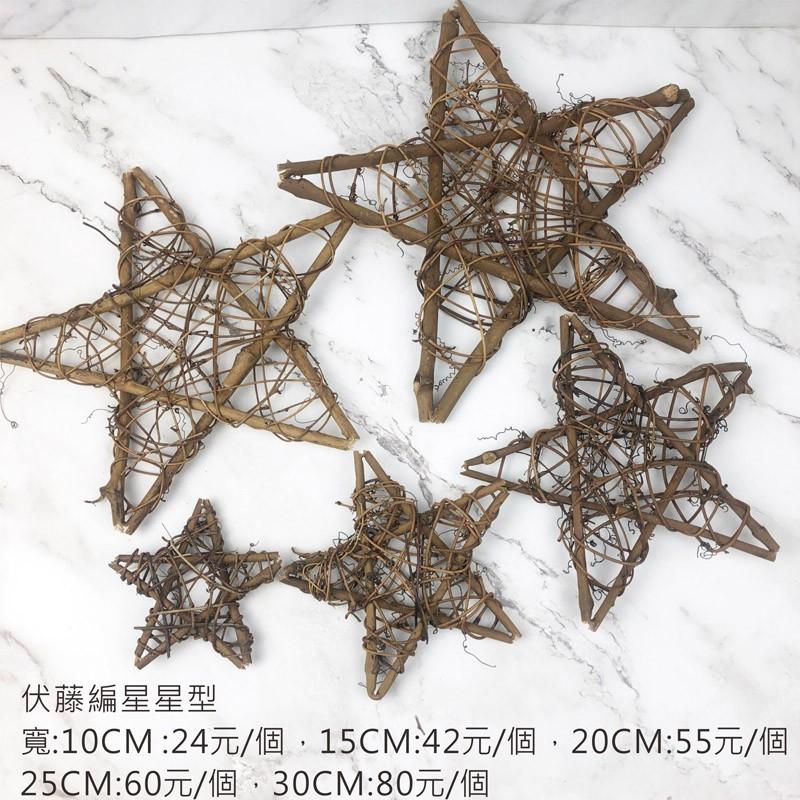 伏藤編星星形 寬:10cm 咖啡藤圈花環乾燥花圈藤環聖誕花圈店面裝飾櫥窗裝飾