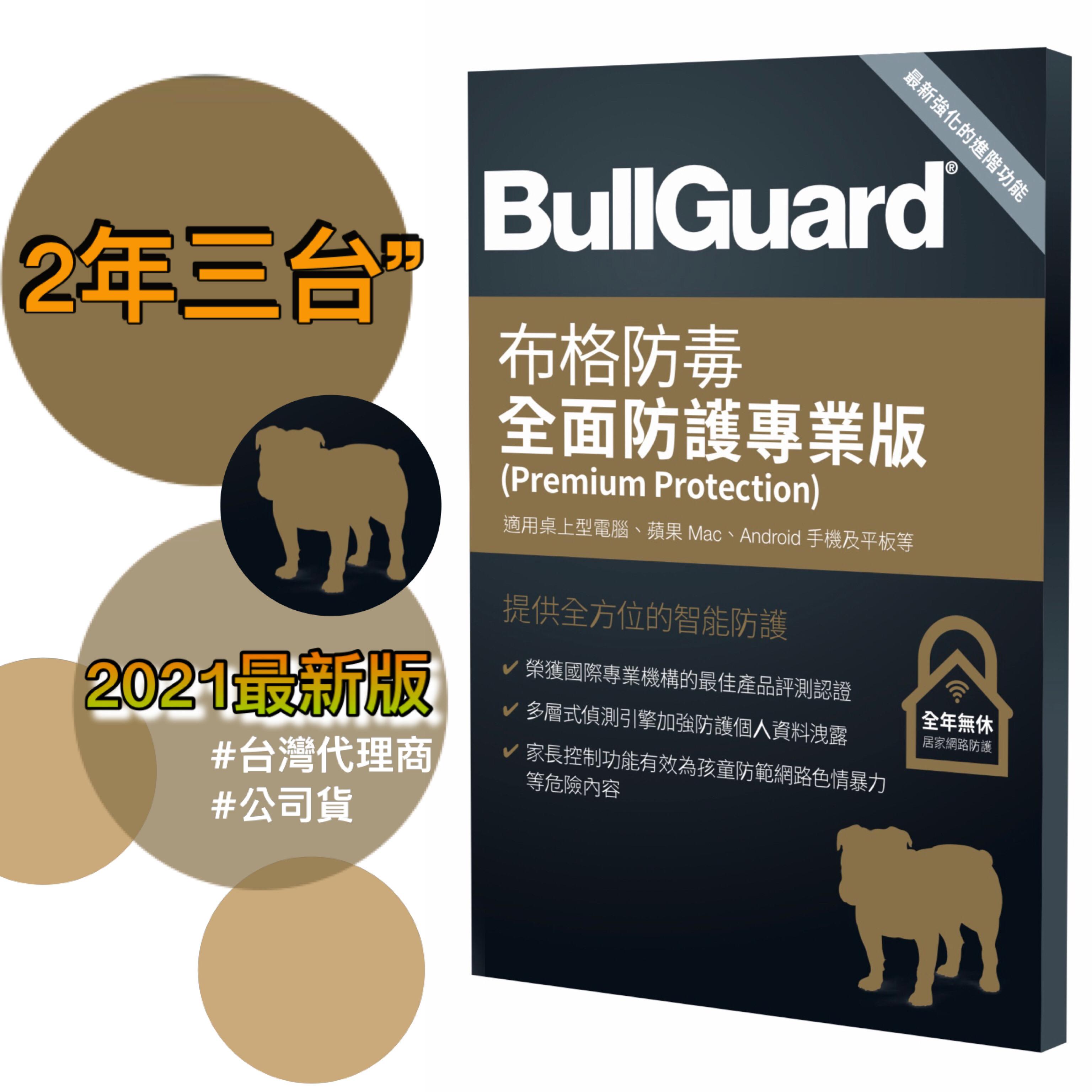 布格防毒軟體『全面防護專頁版』✔️2021最新BullGuard🏅Premium Protection#2年3台(NEW)