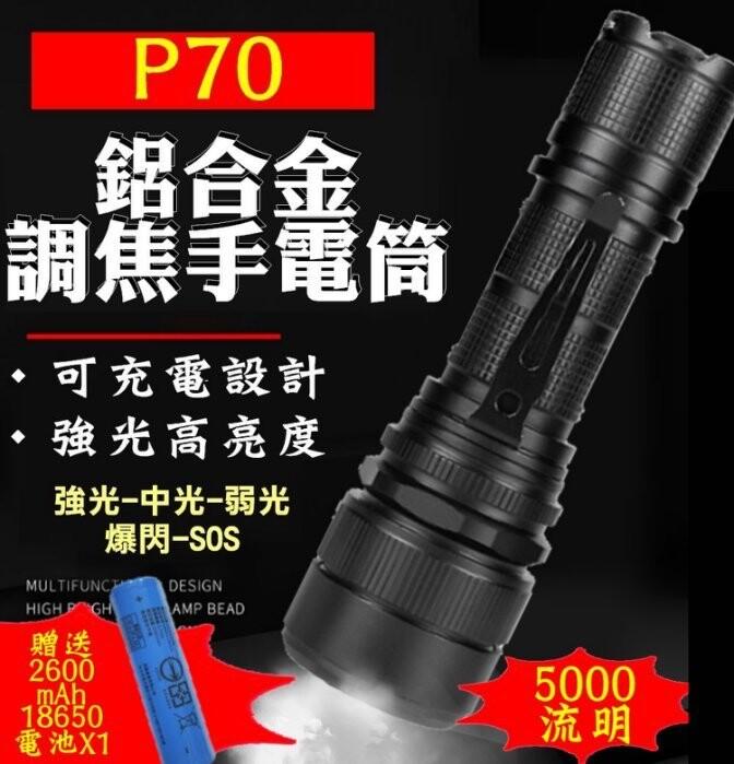 興雲網購p70鋁合金調焦手電筒+18650電池(藍)27125b-1377000流明 變焦 工作