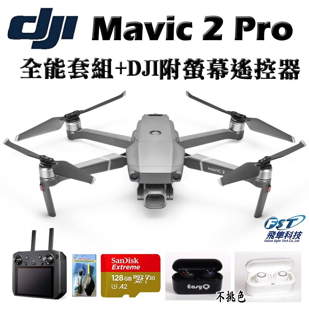 【DJI】Mavic 2 Pro 空拍機全能套組+附螢幕遙控器(飛隼公司貨)贈清潔組+128G+耳機(不挑色)+課程