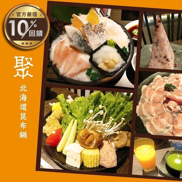 〈王品〉聚˙北海道昆布鍋餐券 【LINE 官方嚴選】