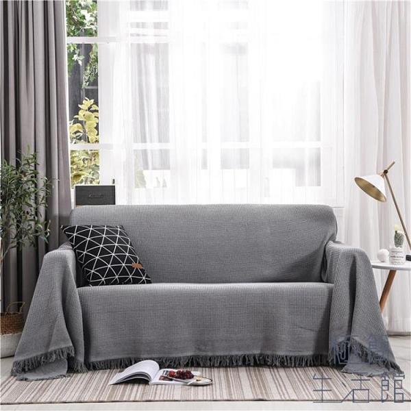 沙發蓋布簡約沙發巾全蓋通用沙發套罩沙發墊巾【極簡生活】