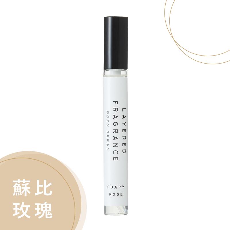 [日本 LAYERED FRAGRANCE] 簡約試管輕香水 (10ml/支) 蘇比玫瑰